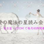 4月21日大阪、20、23日ZOOM旦那さまとあなたの幸福の在りか!2人のハッピーを叶える!愛の魔法の星読み会開催します