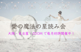 hoshiyomikai header