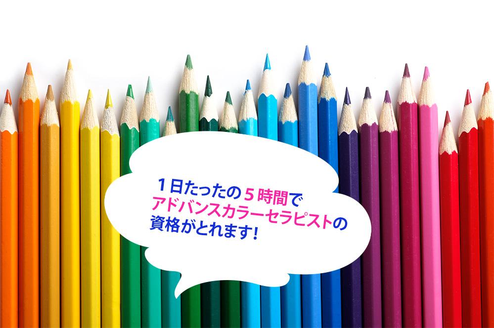 advanced color fukidashi
